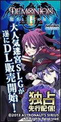 デモニオンⅡ ダウンロード販売