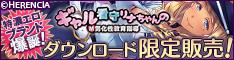 ギャル看守リナちゃんの性教育指導〜更生M男化計画〜 ダウンロード販売