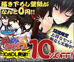 まじこいAシリーズ 10万DL突破祭り!