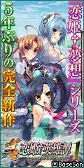 真・恋姫†英雄譚 1 ダウンロード版
