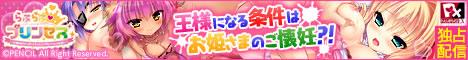 らぶらぶプリンセス ~お姫さまがいっぱい! もっとエッチなハーレム生活!!~ (ダウンロード販売)