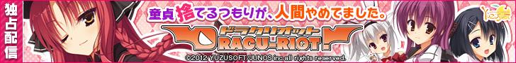 DRACU-RIOT! ダウンロード販売