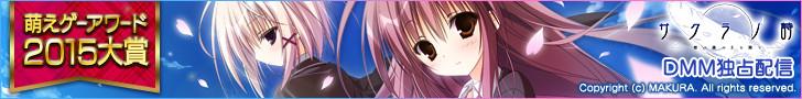 サクラノ詩 -櫻の森の上を舞う-【萌えゲーアワード2015 大賞・ユーザー支持賞 受賞】 ダウンロード販売