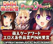 PRIMAL×HEARTS2【萌えゲーアワード2015 エロス系作品賞PINK 受賞】 ダウンロード販売