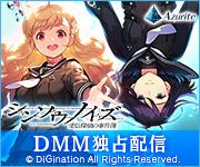シンソウノイズ~受信探偵の事件簿~ ダウンロード販売