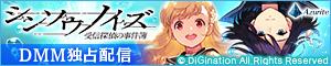 シンソウノイズ〜受信探偵の事件簿〜 ダウンロード販売