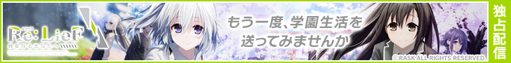 Re:LieF ~親愛なるあなたへ~ ダウンロード販売