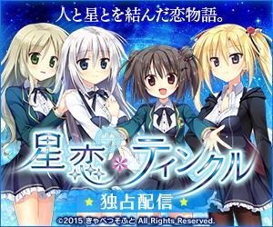 星恋*ティンクル ダウンロード販売