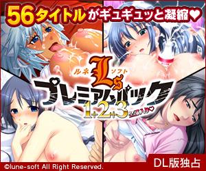 ルネソフトプレミアムパック1+2+3全部入り♡ ダウンロード販売