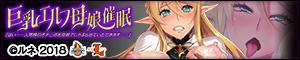 巨乳エルフ母娘催眠 「はい......人間様のオチ○ポを母娘でしゃぶらせていただきます......」 ダウンロード販売