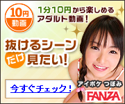 アダルト10円動画
