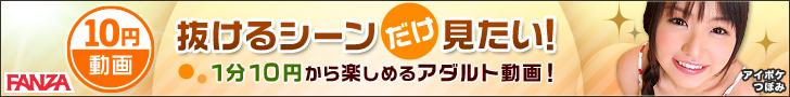 DMMアダルト 10円動画