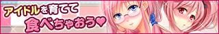 エロかわマスター! アダルトオンラインゲーム