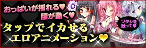 Fairy Fantasia アダルトオンラインゲーム