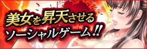 男ノ頂 アダルトオンラインゲーム