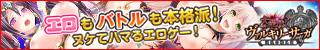 ヴァルキリーサーガ オンラインゲーム