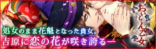 おいらん乙女 オンラインゲーム