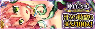 触手キングダム オンラインゲーム