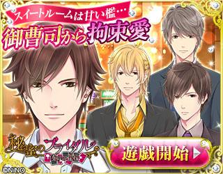 秘蜜のブライダル~凌辱の花嫁~ オンラインゲーム