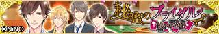 秘蜜のブライダル〜凌辱の花嫁〜 オンラインゲーム