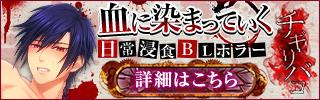 チギリバコ〜禁忌の箱〜 オンラインゲーム