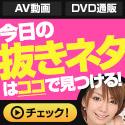 アダルト動画、DVD通販などの総合サイト