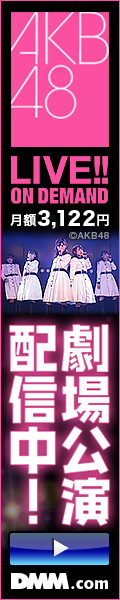 DMM.com 「AKB48 LIVE!! ON DEMAND」
