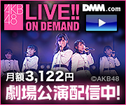 DMM:AKB48 LIVE!! ON DEMAND