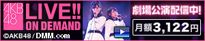 AKB48 LIVE!! ON DEMAND