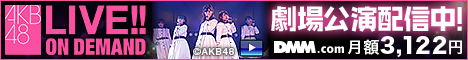 AKB48劇場公演を配信 DMM.com AKB48 LIVE!! ON DEMAND