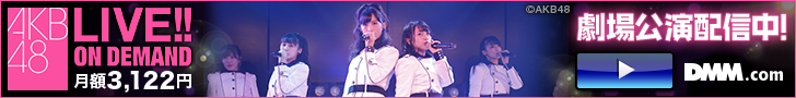 DMM.com �uAKB48 LIVE!! ON DEMAND�v