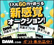 DMM.com DMM�|�C���g�I�[�N�V����