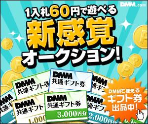 DMM.com DMMポイントオークション