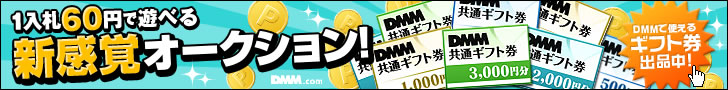 DMM.com DMMポイントオークション