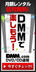 DMM.com ブランド通販