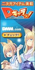 Dキャラッ! アニメDVD・ゲーム・コミック販売
