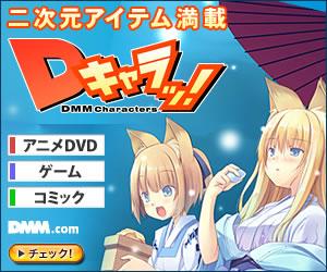 Dキャラッ! アニメ・ゲーム・コミック!2次元アイテム満載!