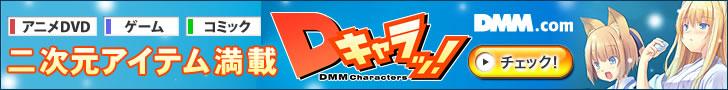 Dキャラッ! アニメ・ゲーム・コミックアイテム満載!