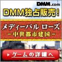 DMM.com 中世都市を作ろう!『メディーバル ローズ 〜中世都市建国〜』