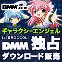 DMM.com エンジェル隊と共に皇国の未来を取り戻す!『ギャラクシーエンジェル』