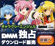 DMM.com ギャラクシーエンジェル ダウンロード販売