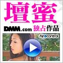 DMM.com 映画・ドラマ、アニメのダウンロード販売
