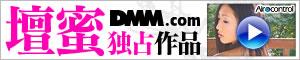 DMM.com 動画