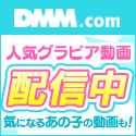 DMM.com アイドル動画