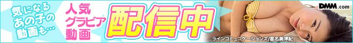 アイドル動画 半額CP