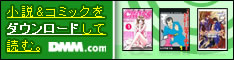 DMM.com DVD通販、小説コミック