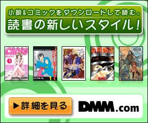 DMM.com 電子書籍