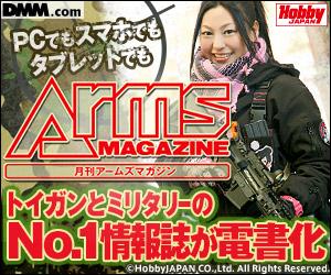 Arms MAGAZINE