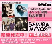 DMM.com SAKURA JAM'08 ライブ配信