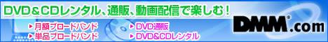 DMM.com X JAPAN アーカイブ配信